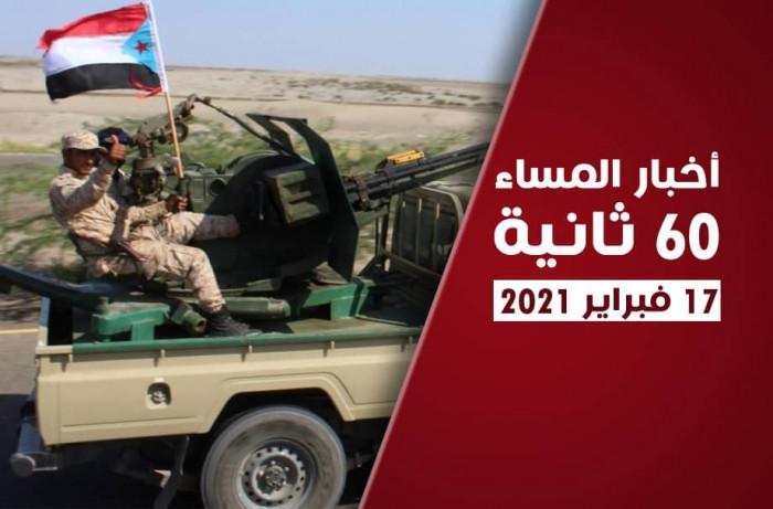هزيمة حوثية في العود.. نشرة الأربعاء (فيديوجراف)