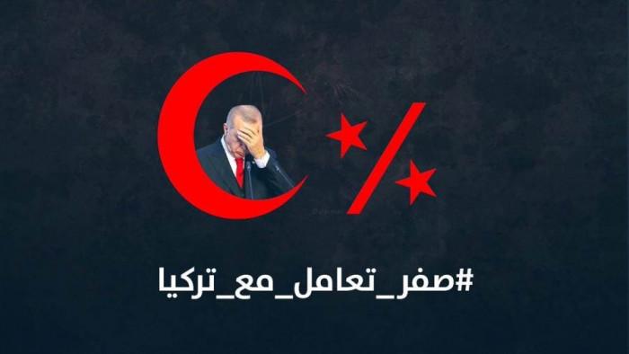 "رفضًا لعدائية أردوغان.. سعوديون يطلقون هاشتاج "" صفر تعامل مع تركيا """