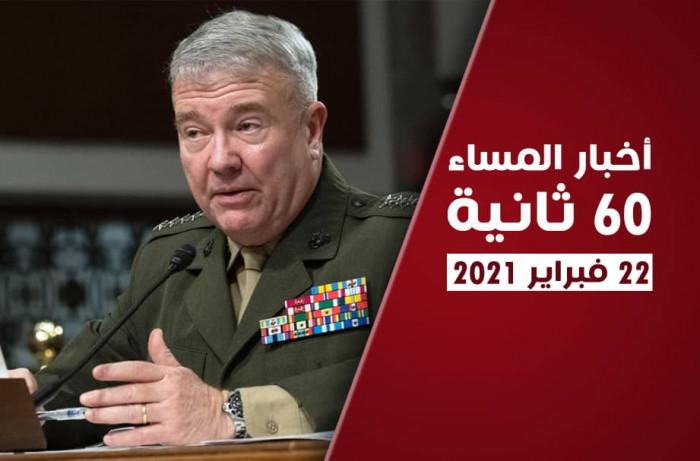 ماكنزي يستبعد دورا إيرانيا إيجابيا باليمن.. نشرة الاثنين (فيديوجراف)