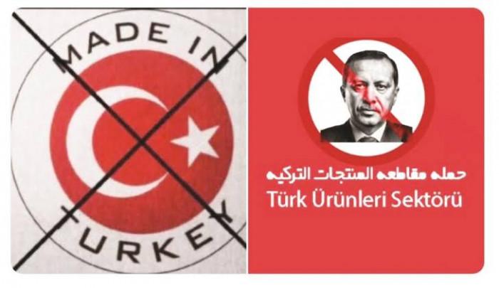 حملة المقاطعة تؤتي ثمارها.. واردات السعودية من تركيا تتراجع إلى 50.6 مليون ريال