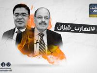 تصريحات قيزان ولعبة الإخوان.. إرهابي في مهمة رسمية وصبغة حكومية