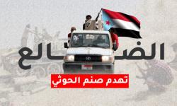الضالع تهدم صنم الحوثي (فيديوجراف)