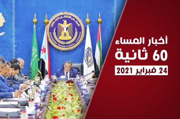 دعوة لتفعيل لجان اتفاق الرياض.. نشرة الأربعاء (فيديوجراف)
