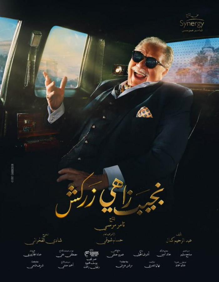"""يحيى الفخراني يتصدر البوستر الرسمي لـ """"نجيب زاهي زركش"""""""