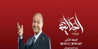 اليوم.. عمرو أديب يعود لتقديم برنامجه