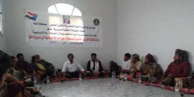 """""""انتقالي عتق"""" يدين اختطاف الإخوان لمواطنين بالمديرية"""