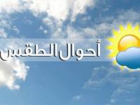 حالة الطقس اليوم السبت في بعض بلدان الخليج