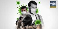 الحوثيون وتمدّد كورونا.. إجرام المليشيات الذي يقود إلى تفشي الوباء