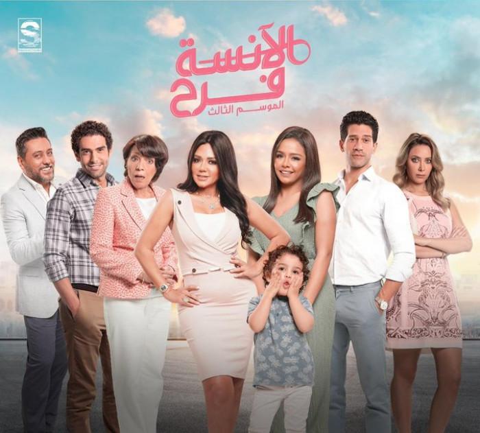 """رانيا يوسف تكشف عن البوستر الرسمي للموسم الثالث من """"الآنسة فرح"""""""