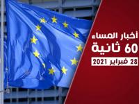 دعوات دولية لوقف الاستهداف الحوثي للسعودية.. نشرة الأحد (فيديوجراف)