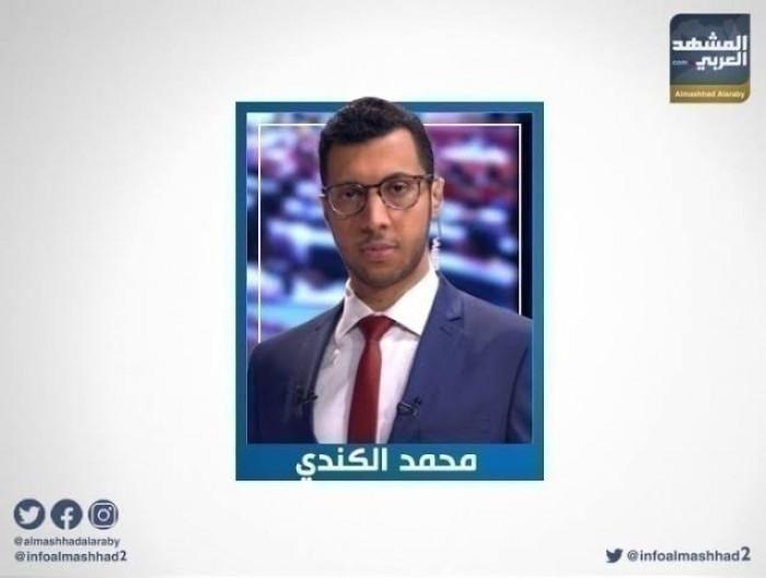 الكندي: تحرير الجنوب ودعمه يمهد للخلاص من الحوثيين