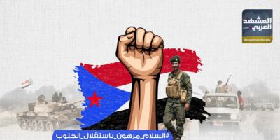 """الشعب ينادي """"السلام مرهون باستقلال الجنوب"""""""