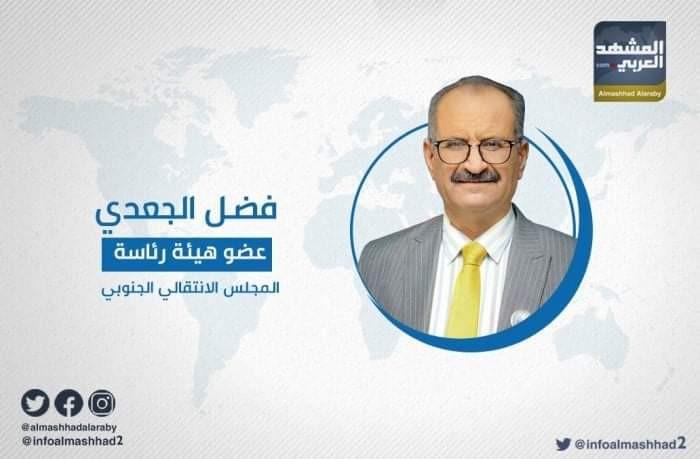 الجعدي: الانتصار الحقيقي على الحوثي يتمثل في تنفيذ اتفاق الرياض