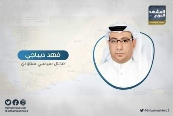 ديباجي: السعودية ستدافع عن مصالحها.. وستعامل الحوثيين كمنظمة إرهابية