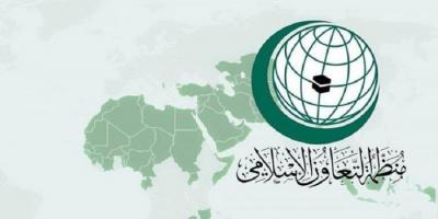 التعاون الإسلامي تدعم إجراءات السعودية ضد الحوثيين