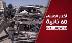 شبح الإرهاب يطل على عدن.. نشرة الخميس (فيديوجراف)