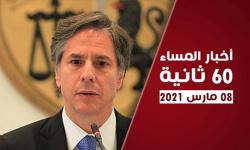 أمريكا تتهم الحوثيين باستهداف المدنيين.. نشرة الاثنين (فيديوجراف)