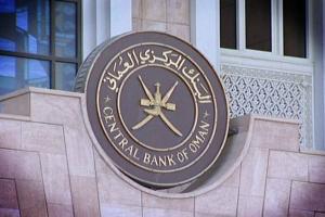 المركزي العماني يصدر أذون خزانة حكومية بقيمة 162 مليون ريال