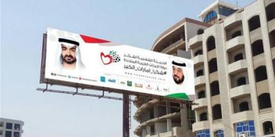 مساعدات الإمارات.. كيف تحمي سقطرى من مخطط فوضى الإخوان؟