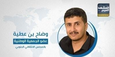 بن عطية: معارضو الشرعية الإخوانية هدف للإرهاب