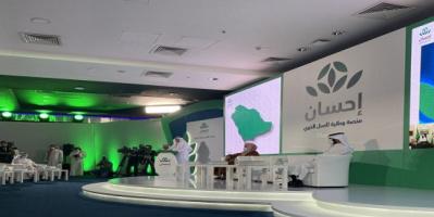 """لدعم العطاء الخيري.. السعودية تطلق منصة """" إحسان"""""""