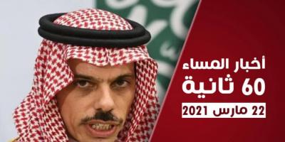 مبادرة سعودية لإسكات المدافع.. نشرة الاثنين (فيديوجراف)