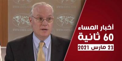الأحمر ينعى قياديًا حوثيًا.. نشرة الثلاثاء (فيديوجراف)