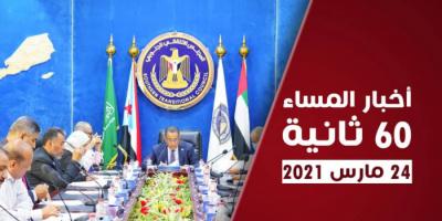 تحذير من أجندة لتعطيل اتفاق الرياض.. نشرة الأربعاء (فيديوجراف)