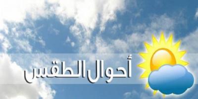 تعرف على حالة الطقس بدولة الإمارات ومملكة البحرين