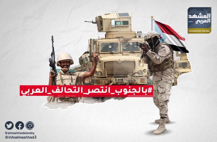 بالجنوب انتصر التحالف العربي ودحر الحوثي والإرهاب