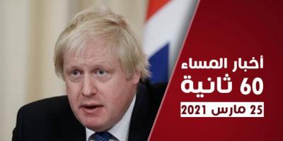 قوات بريطانية في اليمن بشرط.. نشرة الخميس (فيديوجراف)