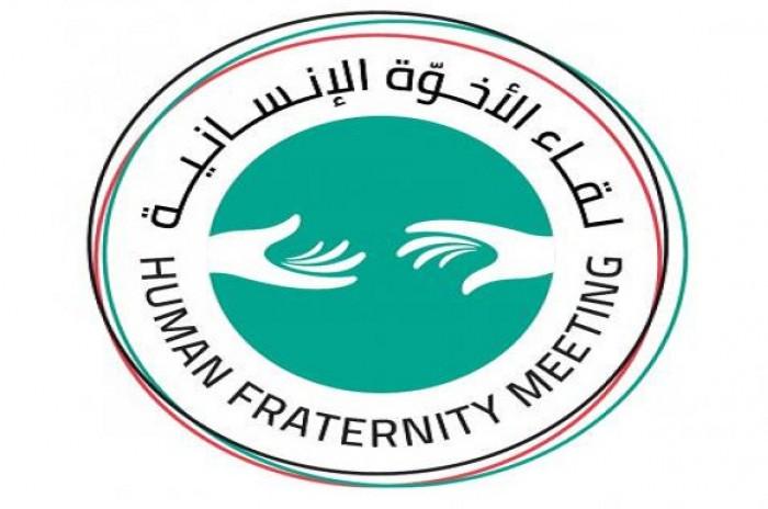 """""""العليا للأخوة الإنسانية"""" تطالب المجتمع الدولي بدعم عاجل لمنكوبي الروهينجا"""