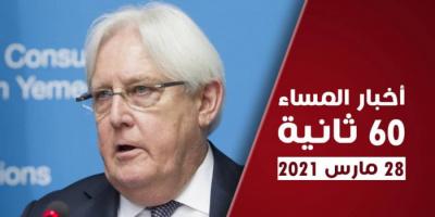 دعوات عربية لردع إرهاب الحوثيين.. نشرة الأحد (فيديوجراف)