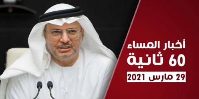 """الإمارات أقوى بعد """"كورونا"""".. نشرة الاثنين (فيديوجراف)"""