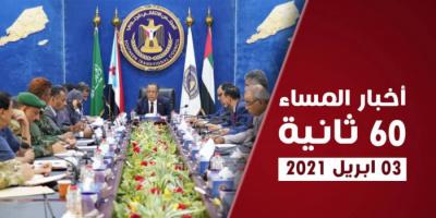 مصر تنقل مومياوات ملوكها.. نشرة السبت (فيديوجراف)