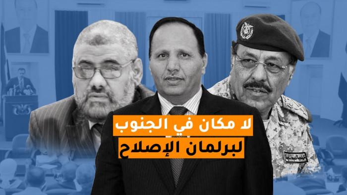 برلمان الإصلاح ذريعة حرب جديدة على الجنوب (فيديوجراف)