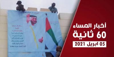 مستشفى خليفة تتزين بصورة بن زايد.. نشرة الاثنين (فيديوجراف)