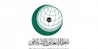 التعاون الإسلامي تتضامن مع السعودية ضد الحوثيين