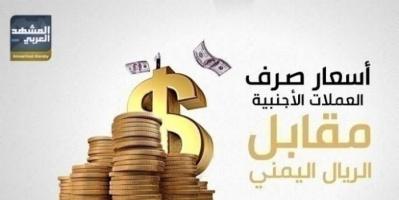 الاستقرار يسود العملات الأجنبية بأسواق الصرافة