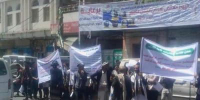 احتجاجات طلابية على رسوم الدراسة بجامعة إب