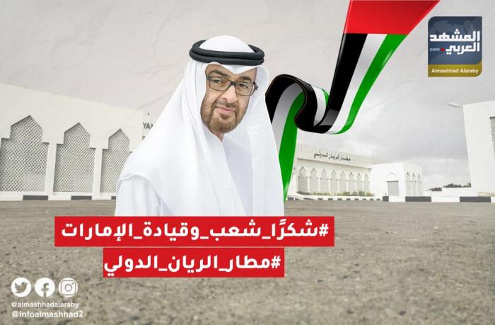 """هاشتاج """"شكرًا شعب وقيادة الإمارات"""".. عرفان جنوبي بتضحيات الحليف"""