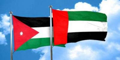 الأردن: مواقف الإمارات تعكس عمق العلاقات الأخوية التي تربط البلدين