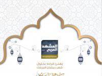 """""""المشهد العربي"""" يهنئ قراءه بحلول شهر رمضان"""