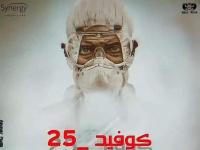 """يوسف الشريف يعلن عرض """"كوفيد 25"""" في النصف الثاني من رمضان"""