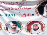 """خيرات الإمارات في سقطرى.. """"مساعدات"""" تُجهِض الأعباء المصنوعة إخوانيًّا"""