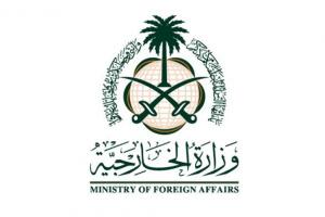 السعودية: نتابع بقلق التطورات الراهنة لبرنامج إيران النووي