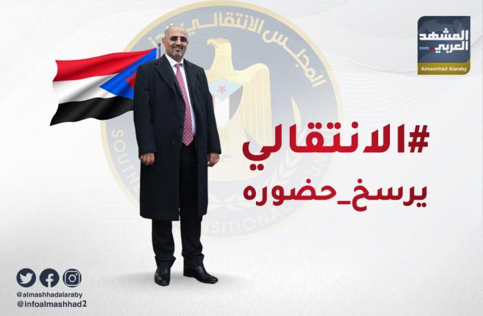 """""""الانتقالي يرسخ حضوره"""" بحمل لواء الجنوب دوليًا"""
