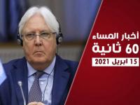 التحالف العربي يتصدى للحوثي.. نشرة الخميس (فيديوجراف)