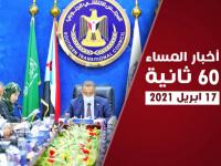 الانتقالي يطالب بمحاكمة أمجد خالد.. نشرة السبت (فيديوجراف)