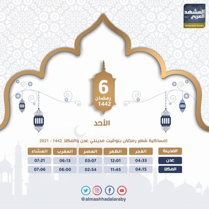 موعد السحور والإفطار في سادس أيام رمضان